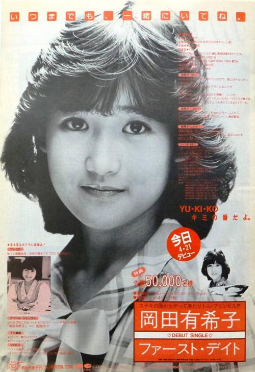 19840427-1.jpg